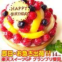 特製フルーツの バースデーケーキ 14cm 敬老の日 ギフト お取り寄せスイーツ ケーキ フルーツタルト フルーツケーキ チーズケーキ 誕生日ケーキ 誕生日プレゼント 大人 子供 誕生日 結婚記念日 インスタ映え 人気