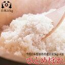 令和2年度 福島県産ひとめぼれ 米20kg(5kg×4袋)ふくしまプライド。