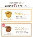 味が選べる豆乳おからクッキー1袋(250g)【ダイエット 豆乳おからクッキー/ダイエットクッキー/ダイエットスイーツ/おからクッキー/ダイエット おからクッキー/国産大豆クッキー/楽天Shop限定価格/豆乳おからクッキー】