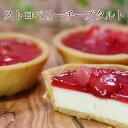 ストロベリーチーズタルト4個入スイーツ お菓子 ギフト プレゼント チーズケーキ タルト 苺 いちご かわいい