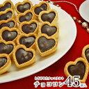 ホワイトデー お返し お菓子 本州 送料無料 チョコ チョコレート クッキー 子供 ギフト かわいい 可愛い おしゃれ 大量 義理 本命 妻 彼女 会社 職場 同僚 友達 小学生 中学生 洋菓子 個包装 小分けお配り用チョコロン45個入