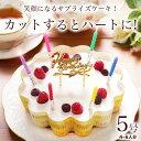 誕生日ケーキ バースデーケーキ 誕生日プレゼント 本州 送料無料 幸せのダブルチーズケーキ 5号大人 子供 女性 男性 女友達 お母さん 父さんホール かわいい ハート ベイクドチーズケーキ レアチーズケーキあす楽 翌日 配送日指定