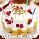 【あす楽 12時まで】誕生日ケーキ 送料無料 バースデーケーキ 誕生日プレゼント 大人 子供 翌日 配送 冷凍 解凍8時間【 幸せのダブル チーズケーキ 5号 4-6人前】
