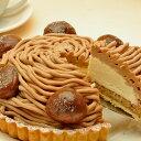 誕生日ケーキ バースデーケーキ タルト モンブラン 本州送料無料パーティー ギフト スイーツ 至福のモンブランタルト 5号 約15cm 4〜6名分