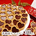 【送料無料】バレンタイン チョコ チョコレート 義理チョコ 2021 子供 本命 友チョコ 限定 プチギフト 詰め合わせ おしゃれ お取り寄せ 個包装 小分け 大人数 面白い 健康 高級【 乳酸菌 チョコロン アソート30個入】