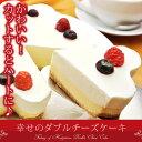【本州送料無料】幸せのダブルチーズケーキ 5号 約15cm 4〜6名分誕生日ケーキ バースデーケーキ ギフト チーズケーキ パーティー スイーツ あす楽 翌日配送 配送日指定
