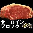 ステーキ肉 サーロインブロック500g!ローストビーフや厚切りステーキ肉・塊肉で焼肉三昧!オージービーフ・牛肉ブロック・肉問屋≪雑誌掲載商品≫冷蔵肉☆PCサイトで焼き方掲載-B099