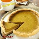 パンプキンパイ (フルサイズ/ホールケーキ 直径約18cm) 感謝祭・ハロウィン・クリスマスに♪ 手作りかぼちゃのお菓子☆ バースデーケーキ -SW025