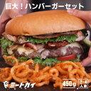 【特大・手作りハンバーガーセット【パウンダー】びっくりサイズの1ポンドバーガー!お得さ福袋級!-SET050