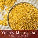 店内全品エントリーでポイント5倍 イエロームング ダール Moong Dal Yellow (Mogar)【1kgパック】 / ひよこ豆 レビューでタイカレープレゼント あす楽