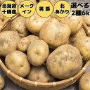 【予約受付】 2021 新じゃがいも(ジャガイモ) 新玉ねぎ 北海道十勝産 Mサイズ 選べる2種 6kgセットメークイン 男爵 北あかり たまねぎ