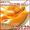 他とは違う!メロン専門店の訳あり富良野メロン約4kg[2〜3玉入]送料無料 赤肉メロン 果物 フルーツ
