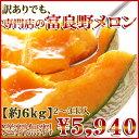 他とは違う!メロン専門店の訳あり富良野メロン約6kg[3〜4玉入]送料無料 赤肉メロン 果物 フルーツ