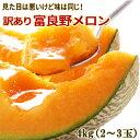 メロン専門店の訳あり富良野メロン約4kg[2〜3玉入]送料無料 赤肉メロン 果物 フルーツ