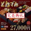 北海道からお届け 生おせち 『とんでん』 和風三段重おせち料理 3〜5人前 全31品目 おせち 2019 お節料理 予約