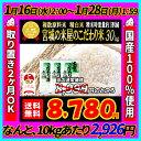 生産地だから出来るこの味。宮城の米屋のこだわり米。ブレンド米のイメージが変わったと高レビュー精白米30kg(精米時重量約1割減)こだわりブレンド!【複数原料米】【ブレンド米】【送料無料】【RCP】【dp】【0512】