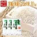 生産地だから出来るこの味。宮城の米屋のこだわり米。ブレンド米のイメージが変わったと高レビュー精白米30kg(精米時重量約1割減)こだわりブレンド!【複数原料米】【ブレンド米】【送料無料】【RCP】【dp】【SS03】【HJ】