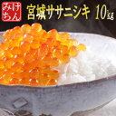 30年産 宮城県産 ササニシキ 10kg 玄米,5分,7分,精白米(精米時重量約1割減) 【米】【dp】【SS】【HJ】