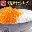 30年産 宮城県産 ササニシキ 20kg 【米】 玄米,5分,7分,精白米(精米時重量約1割減)【dp】【SS】【HJ】