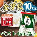 金芽米 ベストセレクト10kg【5kg×2袋・送料込】【29年産】※無洗米・免疫ビタミンLPS(リポポリサッカライド)が豊富(きんめまい・お米)【ギフト おすすめ】