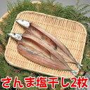 さんま開き塩干し2枚、沼津無添加サンマひもの(国産秋刀魚干物産地直送)