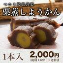 栗蒸しようかん≪1本 約250g≫お土産&ギフト&お茶会にもおすすめ♪遠州浜松 つかさ製菓の大きな栗がゴロっと入った特製栗蒸しようかん