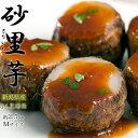ブランド里芋 新潟県産 砂里芋(さりいも) Mサイズ 約2.5kg