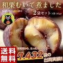 《送料無料》熊本県産栗使用「和栗むいて煮ました」 国産渋皮栗85g×2袋 ※常温・メール便【お一人様1セットまで】○