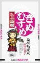【平成30年度産米】 島根県産米 きぬむすめ (10kg) ツルハドラッグ