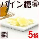 パイン糖 (加工) 180g×5袋 送料無料 沖縄 人気 土産 定番 お菓子
