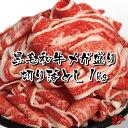 九州産 黒毛和牛メガ盛り切り落とし1kg(250g×4パック)