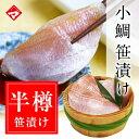 【半樽】小鯛の笹漬け(ささ漬)すずめ小鯛【送料込み】