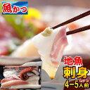 刺身 盛り合わせお刺身 セット 4-5人前刺身魚短冊 詰め合わせ送料無料 刺身醤油付魚 鮮魚 詰め合わせ