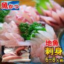 刺身 盛り合わせお刺身 セット 6-8人前刺身 冊 詰め合わせ送料無料 刺身醤油付魚 鮮魚魚 詰め合わせ