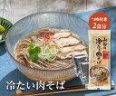 【つゆ付2人前】山形の冷たい肉そば 鶏のうま味が効いたあっさりしょうゆ味のスープにコシの強い太切り蕎麦 乾麺