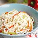 【クール便のみ・冷凍食材】豆腐干糸(とうふかんす)500g入り【メール便不可】ヘルシー とうふ 中華 中国 台湾