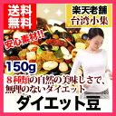 【メール便送料無料】【1000円ポッキリ】ダイエット豆 150g入り 置き換え ダイエット