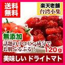 【 メール便送料無料 】ドライトマト(乾燥トマト) 120g入り