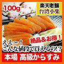 【送料無料】台湾産からすみ 100g 【お取り寄せ品・代引き不可】