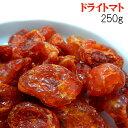 【メール便送料無料】ドライトマト(乾燥トマト) 250g入り【クーポンあり】