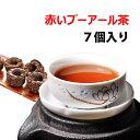 【 メール便送料無料 】赤いプーアル茶 7個入り お試しサイズ1個で2Lのお茶ができる 噂のダイエット茶 プーアール茶 台湾産