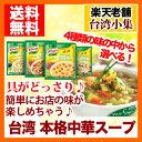 【メール便送料無料】中華スープ 台湾クノール1セット(2袋)【お取寄せ品・代引き不可】(即席中華スープ)