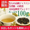 冬はホットで♪リラックス効果【 メール便送料無料 】台湾産 無農薬 ジャスミン茶 水出し オーガニックジャスミン茶 100g
