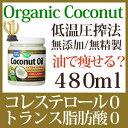 オーガニック ピュアエキストラバージンココナッツオイル 480ml中鎖脂肪酸たっぷりエキストラヴァージンココナッツオイル美容、手作りコスメや料理にもつかえる♪ Organic Pure Extra Virgin Coconut Oilココヤシ果実からの天然オイル(ヤシ油)