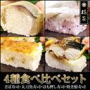 お寿司(押し寿司/棒寿司)4種の寿司セット送料無料!鯖寿司(さば寿司)/鱧寿司(はも寿司)/太刀魚かぶら寿司/焼き鯖寿司)。父の日プレゼント などお取り寄せに!