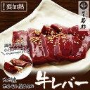 鮮度保証!九州産ホルモン屋さんの牛レバー!(100g×3パック)小分けパック【要加熱】 ※レバ刺しではありません。