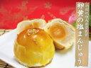 【内閣総理大臣賞褒賞の蛋黄酥】なんと言っても特徴的な「玉子の黄身」を塩塩味漬けにしたものを甘みの白餡とパイ生地で包み込んで+甘みが相まって、これは絶品です☆【RCP】