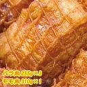TBSぴったんこカンカンの石塚さんも絶賛!!国産手作りチャーシュー〜バラ肉255g × 3 + モモ肉セット〜