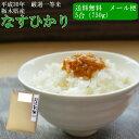 米 お試し 送料無料 30年産栃木県産なすひかり精米750g(5合)ワンコイン送料無料 メール便