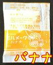 【送料無料】【メール便】【大島食品】【学校給食】【ミルメーク】懐かしい味 バナナ 顆粒7gx40個(専用ストロー付き)(10001887)